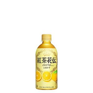 【送料無料】 コカ・コーラ 紅茶花伝 クラフティー レモネード 440mlPET 24入 茶葉2倍使用の香り豊かな紅茶と、たっぷりレモン果汁とやさしいはちみつで作ったレモネードが絶妙に合わさっ