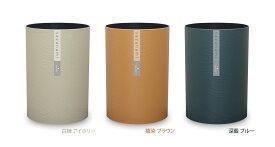 タツクラフト 漆喰調 紀州塗り ダストボックス ふたなし M さざ波 6.8L【北海道から沖縄まで、日本全国 送料無料】【日本製】 ふたなし ごみ箱 和室はもちろんリビングにもピッタリ。 成形から塗装まで紀州和歌山で生産した日本製品 TATSU-CRAFT 橋本達之助工芸