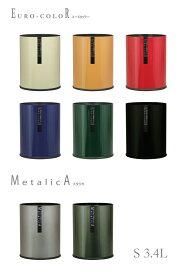 【在庫限り】 タツクラフト ごみ箱 ふた無し ダストボックス カラー S 3.4L【ゴミ箱】【屑入れ】【くず入れ】【あす楽対応】【訳あり】【アウトレット】【日本製】 色は全部で8色 成形から塗装まで紀州和歌山で生産した日本製品。 在庫が無くなり次第、販売終了。