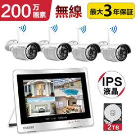 防犯カメラセット 屋外 ワイヤレス YESKAMO 1080P 200万画素 12インチモニター一体型+カメラ4台セット 4chレコーダー 2TB東芝製HDD内蔵 IP66防水防塵 増設可能 防犯カメラ 監視カメラ 日本語システム wifi 無線
