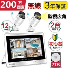 防犯カメラ 屋外 ワイヤレス YESKAMO 防犯カメラセット 監視カメラ 1080P 200万画素 増設可能 2TB東芝製HDD内蔵 IP66防水 日本語システム wifi 高画質 12インチモニター一体型+カメラ2台セット