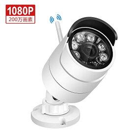 防犯カメラ ワイヤレス 1080P 200万/300万画素 増設用 IP66防水防塵 アダプター付き(300万画素のタイプはバージョンが3.0.5 以上の本体だけ対応、ご購入する前に、ご確認をお願いします。)