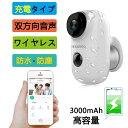 【USB充電式】防犯カメラ 最大10ヶ月待機 音声録画 ワイヤレス YESKAMO ネットワークカメラ Wi-Fi バッテリーカメラ U…