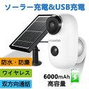 【ソーラー充電&USB充電】防犯カメラ 最大10ヶ月待機 音声録画 ワイヤレス YESKAMO ネットワークカメラ Wi-Fi 6000mAh…