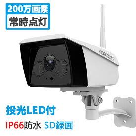 【常時点灯・録音】防犯カメラ 屋外 wifi 1080P 200万画素 LEDライト付き IP66防水防塵 双方向通話 音声警報 アラーム機能 警報通知 遠隔操作 スマホ/iPad/パソコン対応 SDカード録画対応
