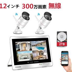 防犯カメラ 300万画素 屋外 ワイヤレス 防犯カメラセット 監視カメラ 増設可能 2TBHDD内蔵 IP66防水 日本語システム wifi 高画質 12インチモニター一体型+カメラ2台セット