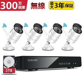 「最新改良版 300万画素」防犯カメラ 家庭用 屋外 ワイヤレス 1296P wifi 無線 2TBHDD内蔵 室内 監視カメラ IP66防水 工事簡単 NVRレコーター+カメラ4台防犯カメラセット