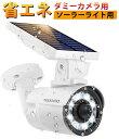 ダミーカメラ センサーライト 屋外 ソーラーライト 高輝度 IP66防水防塵 夜間自動点灯消灯 3つモード 人感センサー ソ…