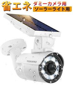 ダミーカメラ センサーライト 屋外 ソーラーライト 高輝度 IP66防水防塵 夜間自動点灯消灯 3つモード 人感センサー ソーラー充電 赤いライト付 防犯カメラ型 配線不要 壁掛け 庭 ガーデンライト
