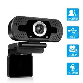 ウェブカメラ マイク内蔵 webカメラ 200万画素 1080P 30fps 90°広角 自動光補正 フォーカス機能 設定不要 H.264映像圧縮 180°角度調整 webカメラ USB接続 skype ビデオ通話 会議用 在宅勤務 小型 オンライン会議  遠隔授業 生放送 USBカメラ