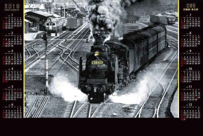 特大サイズ SL 蒸気機関車 不織布カレンダー 2018年カレンダー  平成30年カレンダー カレンダー2018 SLカレンダー ポスターカレンダー