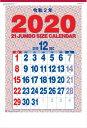カレンダー 壁掛け オフィス シンプル 大判 特大サイズ ジャンボサイズカレンダー 特大サイズカレンダー 2020年 カ…