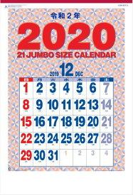 カレンダー 壁掛け オフィス シンプル 大判 特大サイズ ジャンボサイズカレンダー 特大サイズカレンダー 2020年 カレンダー  カレンダー2020 令和2年 壁掛けカレンダー 12カ月文字 文字月表  大きい 見やすい 人気【在庫あり・即発送可】
