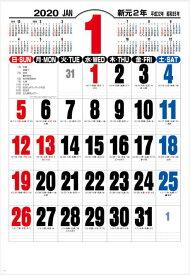 カレンダー 2020 壁掛け 大判 特大 シンプル ジャンボ3色文字カレンダー 特大サイズカレンダー 2019年 カレンダー  カレンダー2020 令和2年 壁掛けカレンダー ジャンボサイズカレンダー 大きい【即納可】