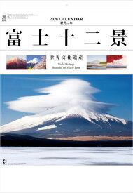 富士十二景 富士山風景 カレンダー 2020年カレンダー カレンダー2020 令和2年 壁掛けカレンダー
