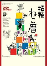 カレンダー 2020 壁掛け 猫 招福ねこ暦 水墨作家・岡本肇作品  令和2年 カレンダー 2020年カレンダー カレンダー2020 壁掛けカレンダー
