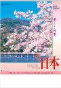 カレンダー 2020 壁掛け 風景 ザ・日本 日本風景カレンダー 2020年カレンダー 壁掛けカレンダー 大きいサイズ 数…