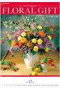 特大サイズ 花の贈り物フィルムカレンダー カレンダー 2020年カレンダー  花 カレンダー2020 壁掛けカレンダー…