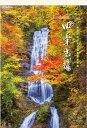 特大サイズフィルムカレンダー 四季光耀 日本風景カレンダー 2020年カレンダー カレンダー2020 壁掛けカレンダー…