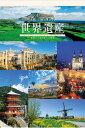 特大サイズフィルムカレンダー ユネスコ世界遺産 カレンダー 2020年カレンダー カレンダー2020 令和2年 壁掛け…