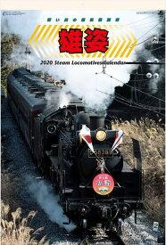 特大サイズフィルムカレンダー 雄姿 SL フィルムカレンダー 壁掛けカレンダー 令和2年 2020カレンダー 鉄道 機関車カレンダー