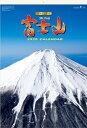 特大サイズフィルムカレンダー 世界文化遺産 富士山 フィルムカレンダー 令和2年 2020年カレンダー カレンダー20…