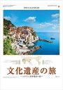 カレンダー 2020 壁掛け ユネスコ 世界風景カレンダー 大判サイズ ユネスコ世界遺産文化遺産の旅 カレンダー 20…