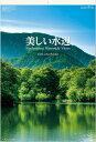カレンダー 2020 特大サイズ 風景 フィルムカレンダー 美しい水辺 フィルムカレンダー  令和2年カレンダー カレ…