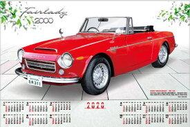 カレンダー 特大サイズ ダットサン フェアレディ2000 不織布カレンダー 2020年カレンダー  令和2年カレンダー カレンダー2020 スポーツカーカレンダー ポスターカレンダー 車