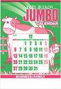 カレンダー 2021 壁掛け 大判 特大 シンプル ジャンボ3色文字カレンダー 特大サイズカレンダー 2021年 カレンダ…