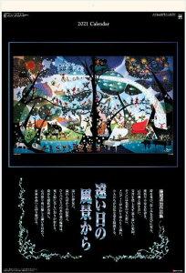 藤城清治 カレンダー 遠い日の風景から 特大サイズ フィルムカレンダー 2021 カレンダー 2021 壁掛け 影絵 令和3年 2021年カレンダー