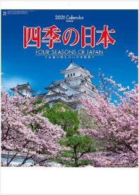 カレンダー 2021 壁掛け 風景 日本 風景 四季の日本 12ヵ月 カレンダー 2021年カレンダー 令和3年 壁掛けカレンダー 風景カレンダー 数字が大きく見やすい