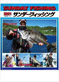 サンデーフィッシング 釣りカレンダー 2021年カレンダー カレンダー2021 令和3年 壁掛けカレンダー