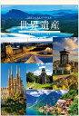 特大サイズフィルムカレンダー ユネスコ世界遺産 カレンダー 2021年カレンダー カレンダー2021 令和3年 壁掛け…