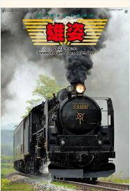 特大サイズフィルムカレンダー 雄姿 SL フィルムカレンダー 壁掛けカレンダー 令和3年 2021カレンダー 鉄道 機関車カレンダー