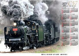 カレンダー 2021 特大サイズ SL C-57 蒸気機関車 不織布カレンダー 2021年カレンダー  令和3年カレンダー カレンダー2021 SLカレンダー ポスターカレンダー