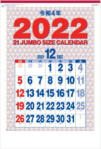 カレンダー 2022 壁掛け シンプル 大判 特大サイズ ジャンボサイズカレンダー 特大サイズカレンダー 2022年 カレンダー  カレンダー2022 令和4年 壁掛けカレンダー 12カ月文字 文字月