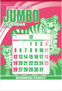 カレンダー 2022 壁掛け 大判 特大 シンプル ジャンボ3色文字カレンダー 特大サイズカレンダー 2022年 カレンダー  カレンダー2022 令和4年 壁掛けカレンダー ジャンボサイズカレン