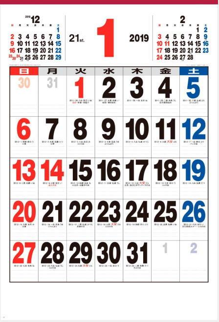 カレンダー 壁掛け オフィス シンプル 大判 特大サイズ ジャンボサイズカレンダー 特大サイズカレンダー 2019年 カレンダー  カレンダー2019 壁掛けカレンダー 12カ月文字 文字月表  大きい 見やすい 人気【在庫あり・即発送可】