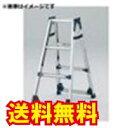 はしご兼用脚立 四脚アジャスト式脚立 Pica ピカ  SCL-120A(SCL120A)(アルミ伸縮脚立)(ハシゴ)