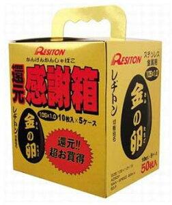 【あす楽 平日13時まで】レヂトン 金の卵 感謝箱セット (キンノタマゴセット 105 50+5)
