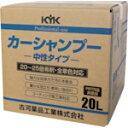 【あす楽 平日13時まで】KYK プロタイプカーシャンプー20L 21201 [401-0442] 【洗濯用品】[21-201]
