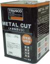 【送料無料!TRUSCO工具 お買い得特価(トラスコ中山)】TRUSCO メタルカット ケミカルソリューション型 18L MC80C […