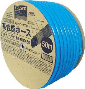 【送料無料!空圧エアー用エアチューブ・エアホースが激安価格】TRUSCO 高性能ホース 15X20mm 50mドラム巻 GHO50 [158-2437] 【ホース】[GHO-50]