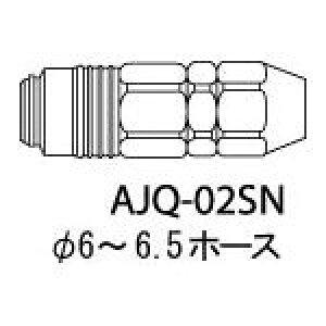 アネスト岩田 クイックジョイント(ソケット) AJQ02SN [283-6343] 【コンプレッサー】[AJQ-02SN]