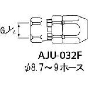 アネスト岩田 ホースジョイント G1/4袋ナット AJU032F [283-6351] 【コンプレッサー】[AJU-032F]