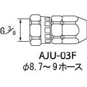 アネスト岩田 ホースジョイント G3/8袋ナット AJU03F [283-6360] 【コンプレッサー】[AJU-03F]