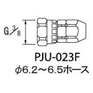 アネスト岩田 ホースジョイント G3/8袋ナット PJU023F [283-6386] 【コンプレッサー】[PJU-023F]