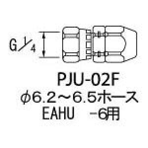 アネスト岩田 ホースジョイント G1/4袋ナット PJU02F [283-6394] 【コンプレッサー】[PJU-02F]