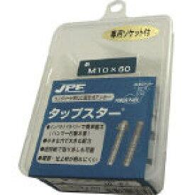 【送料無料!TRUSCO工具 激安特価(トラスコ中山)】JPF タップスター M10×60L(10本入り) TP1060P [375-5355] 【金属系アンカー】[TP-1060P]